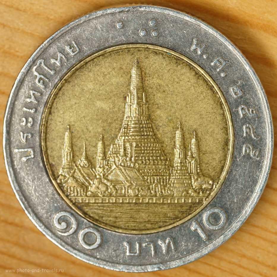 Фото 2. Это изображение монеты снято на беззеркалку Sony A6000 с советским объективом Вега-11У и макрокольцами стоимостью 12 USD. Освещение от внешней вспышки. Настройки: 1/60, ISO 100, f/11.0.