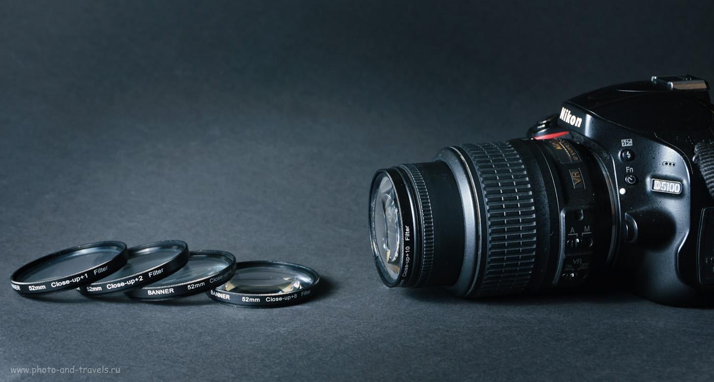 Фотография 16. Комплект насадочных линз с диоптриями +1, +2, +4, +8 и +10 на объективе Nikon 18-55mm f/3.5-5.6G с камерой Nikon D5100.