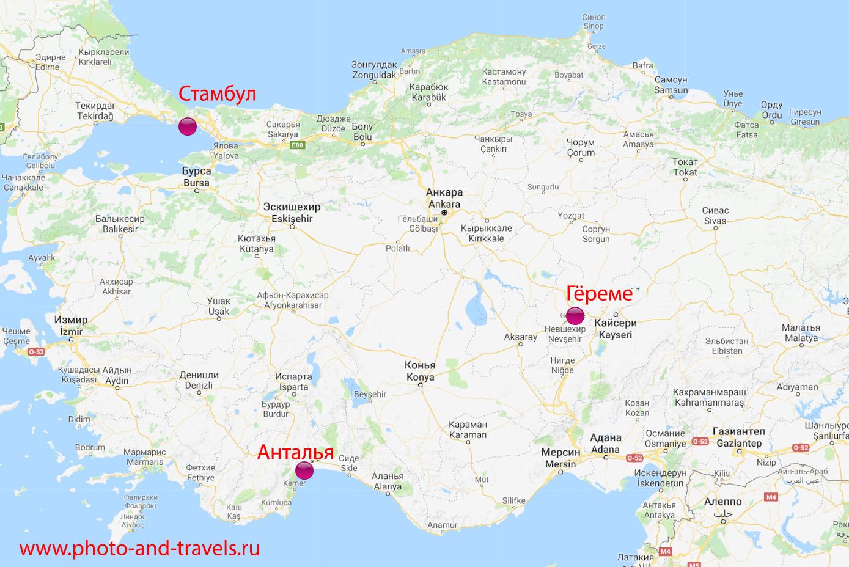 Рисунок. Карта со схемой расположения поселка Гёреме по отношению к Стамбулу, Анкаре, Анталии и Кемеру. Расстояние от Стамбула - 750 км, от Антальи - 550 км. Добраться легко можно на машине, автобусе или самолете.