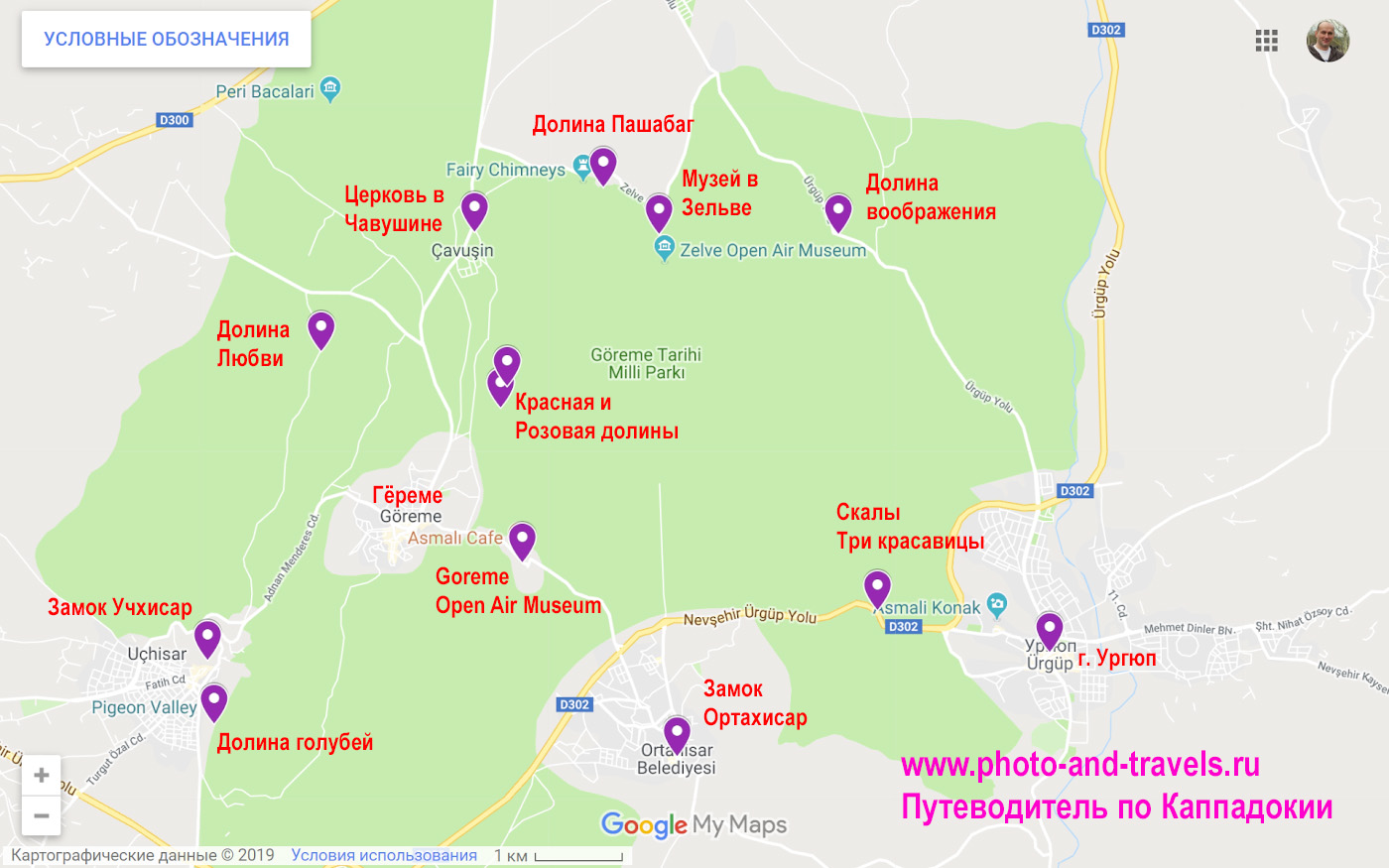Карта с пояснениями, где находятся интересные места в окрестностях Гёреме.