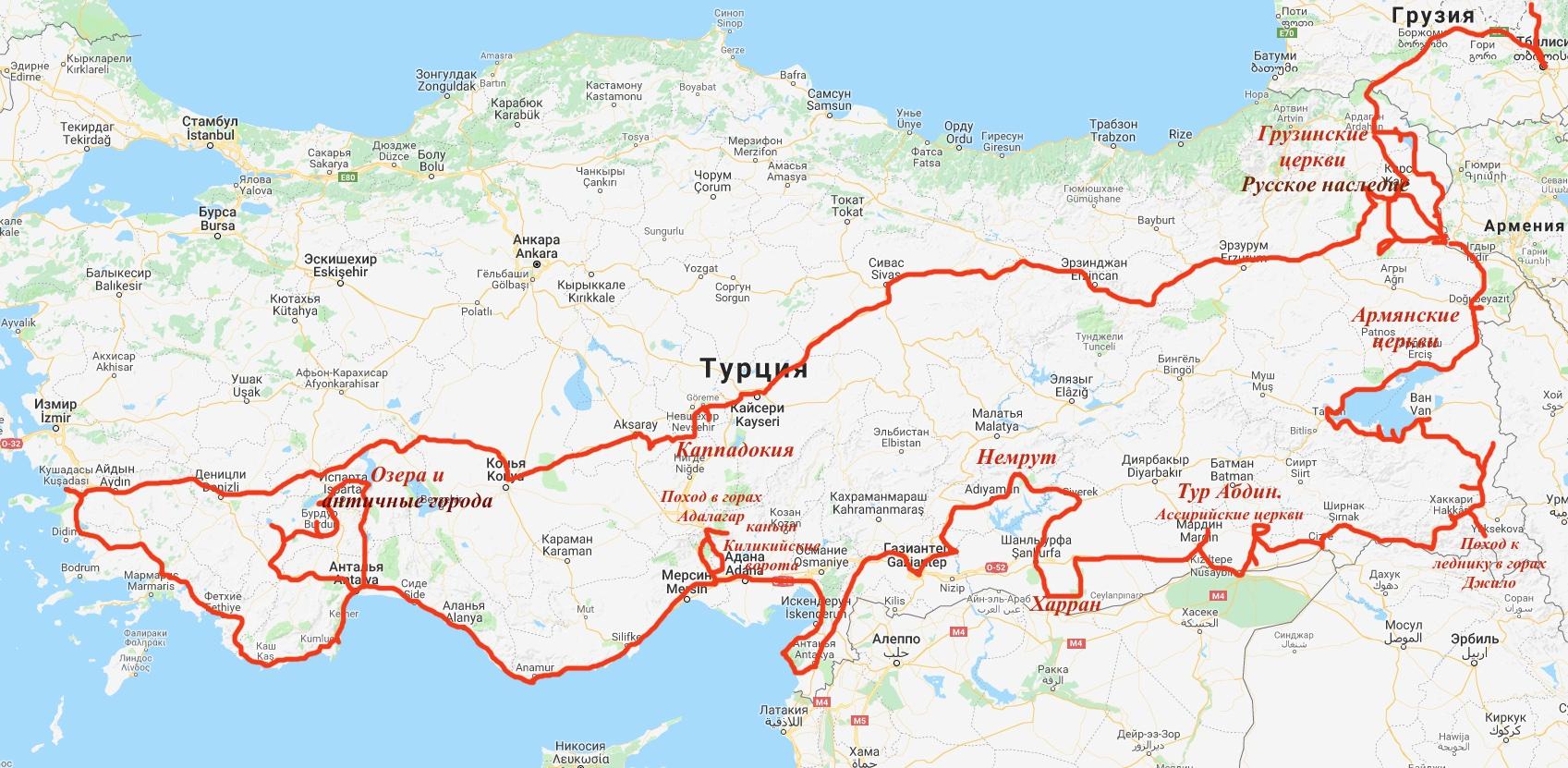 2. Карта со схемой автомобильного маршрута по Северо-Востоку, Юго-Востоку, Югу и Юго-Западу Турции.