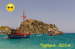 Nachalo serii otzyvov ob otdykhe v Turtsii vesnoi-letom 2016 Niuansy arendy mashiny Marshrut puteshestviia Bezopasnost turistov