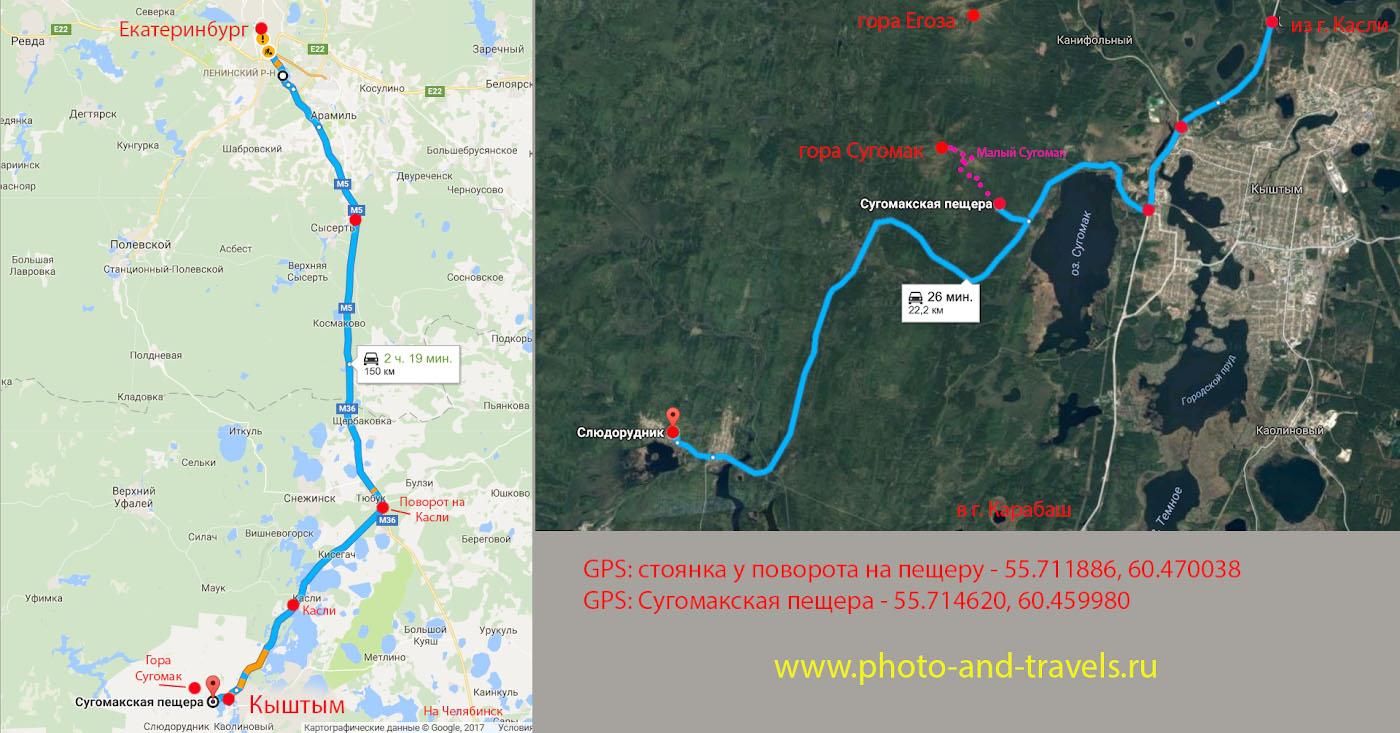 Рисунок 1. Карта со схемой проезда к природному комплексу Сугомак в окрестностях города Кыштым Челябинской области, включающему озеро, пещеру и гору.