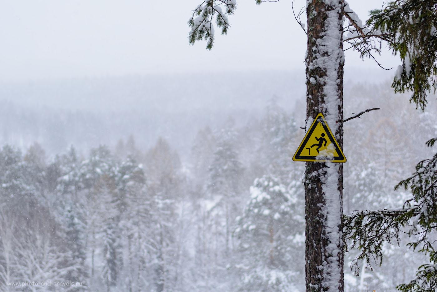 Фото 5. Будьте осторожны, подходя в зимнее время к краю обрыва при съемке пейзажа на Nikon 17-55mm f/2.8G. 1/200, +0.67, 2.8, 100, 55.
