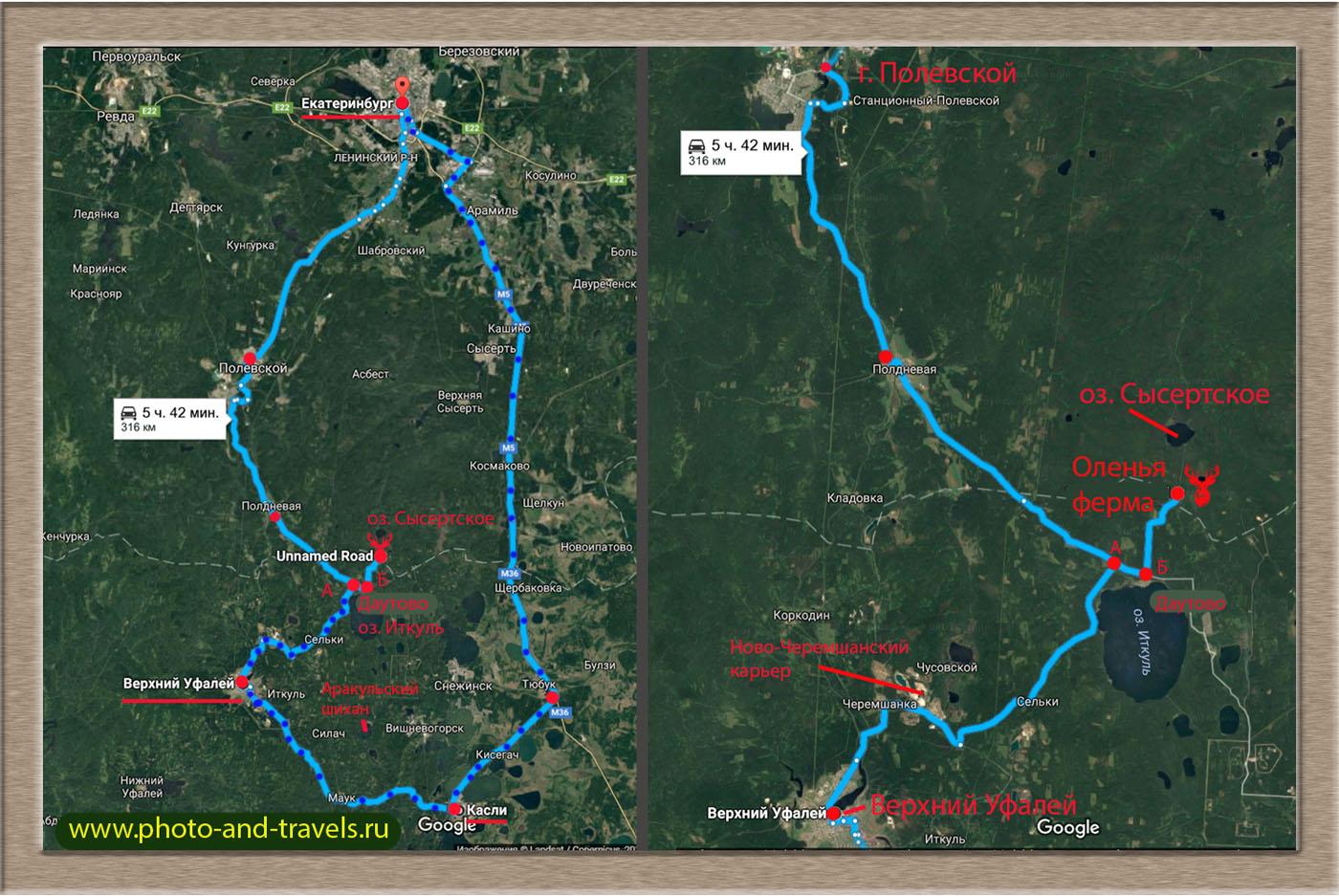 Рисунок 14. Карта со схемой проезда в «Оленью ферму» через города Полевской и Касли (маршрут показан синим пунктиром).