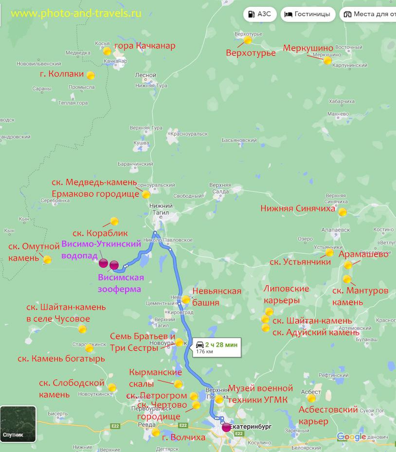40. Карта со схемой расположения достопримечательностей, к которым можно отправиться в поход выходного дня. Планируем маршрут в оленью ферму поселка Висим.