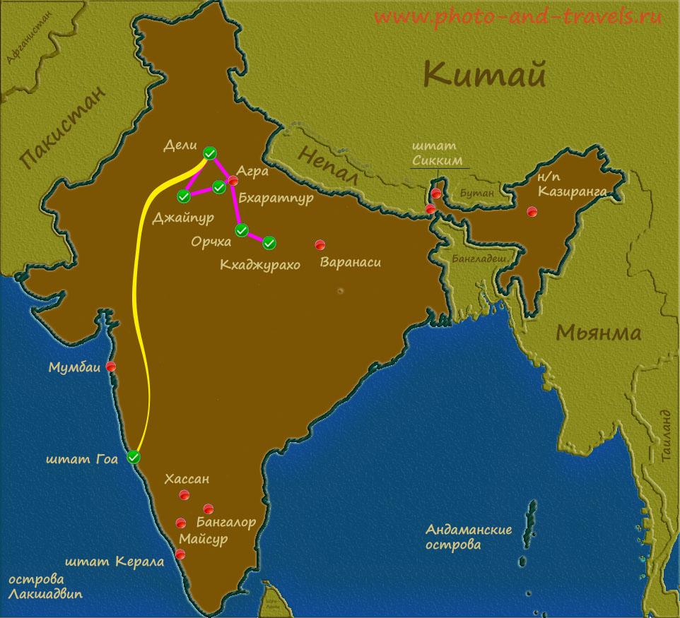 Карта поездки в Индию самостоятельно в феврале и марте. Схема путешествий из Дели в Джайпур, Бхаратпур, Орчху, Кхаджурахо и в Гоа.