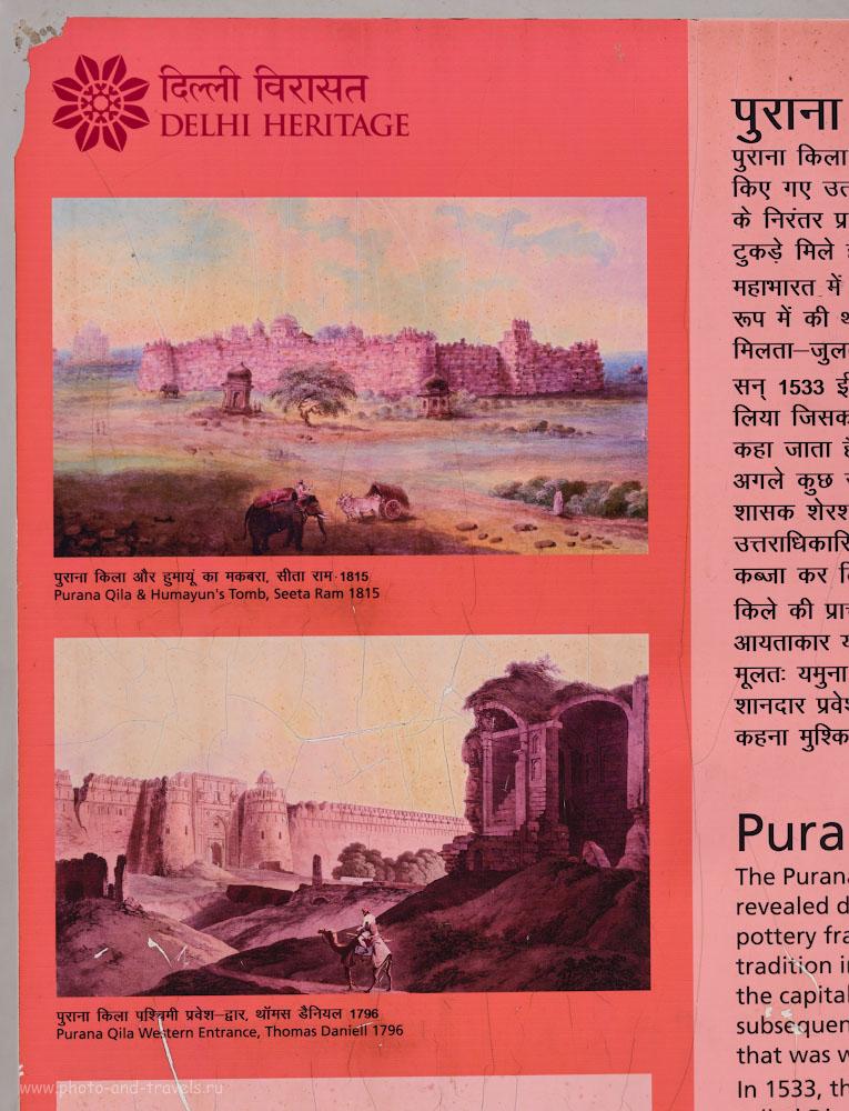 Фото 7. Как выглядела крепость Пурана-Кила во времена правления в России Екатерины II (снизу), и через 3 года битвы при Бородино России с Наполеоном (сверху).