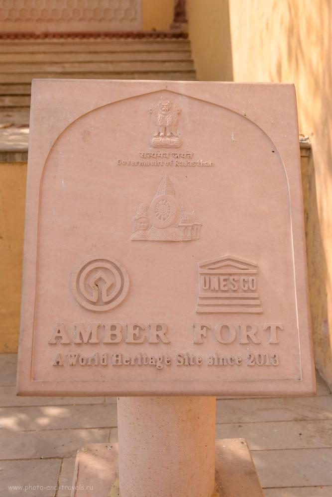 Снимок 10. В список ЮНЕСКО в Индии входят 35 объектов. Крепости Амбер – один из них. 1/1250, -0.67, 4.0, 100, 44.