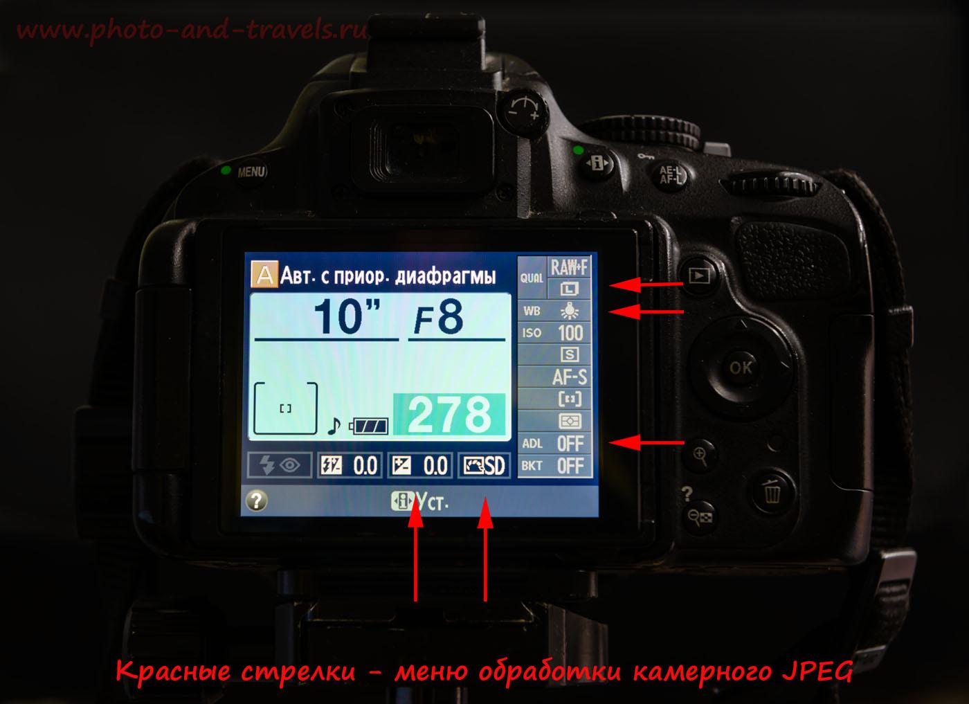 Фотография 6. При съемке в JPEG фотограф заранее, до нажатия на кнопку спуска затвора, должен правильно выбрать все настройки камеры (степень сжатия Джипег, баланс белого, резкость, контраст, яркость, насыщенность, оттенок, увеличение или уменьшение яркости).