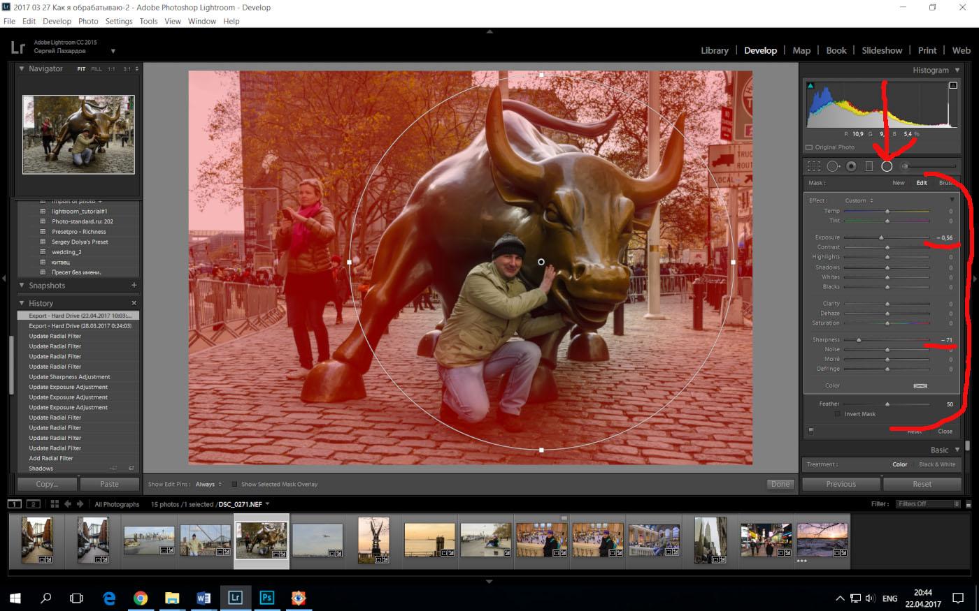 21. В отличие от внутрикамерного JPEG, при обработке NEF в Lightroom можно применить инструмент «Радиальный фильтр», позволяющий обратить взгляд зрителя к главному.