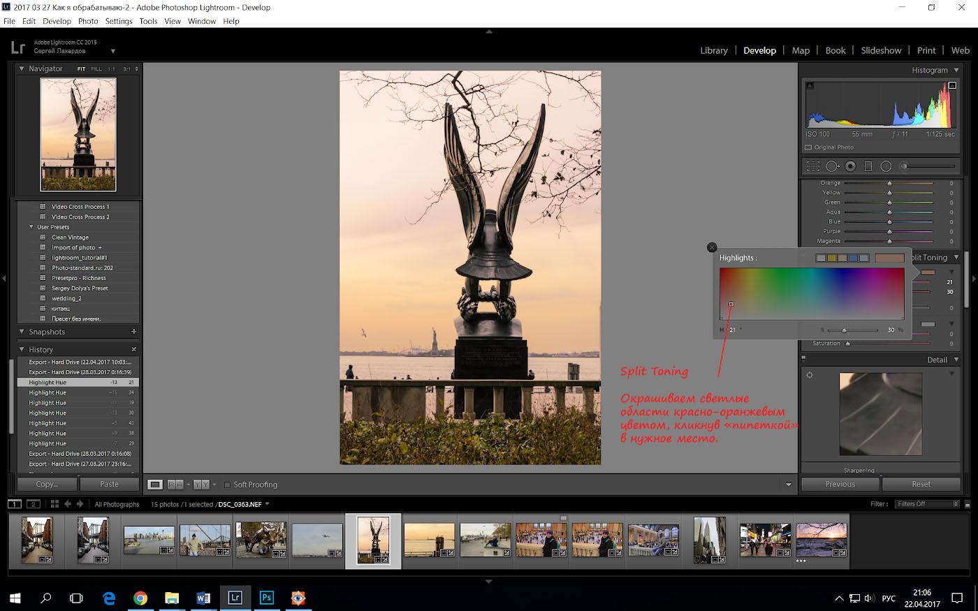 24. Использование инструмента «Split Toning» (раздельное тонирование в светах и тенях) при обработке RAW в программе Лайтрум. Цель – получить приятное закатное небо на фотографии.