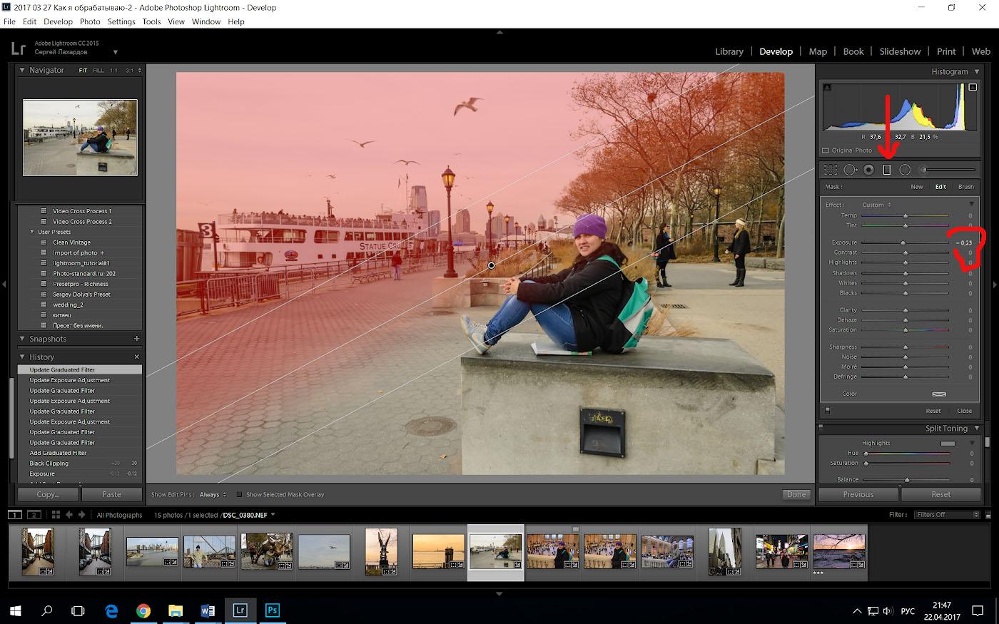 30. Использование градиентного фильтра (Graduated filter) при обработке RAW в программе Lightroom. Затемняем небо.