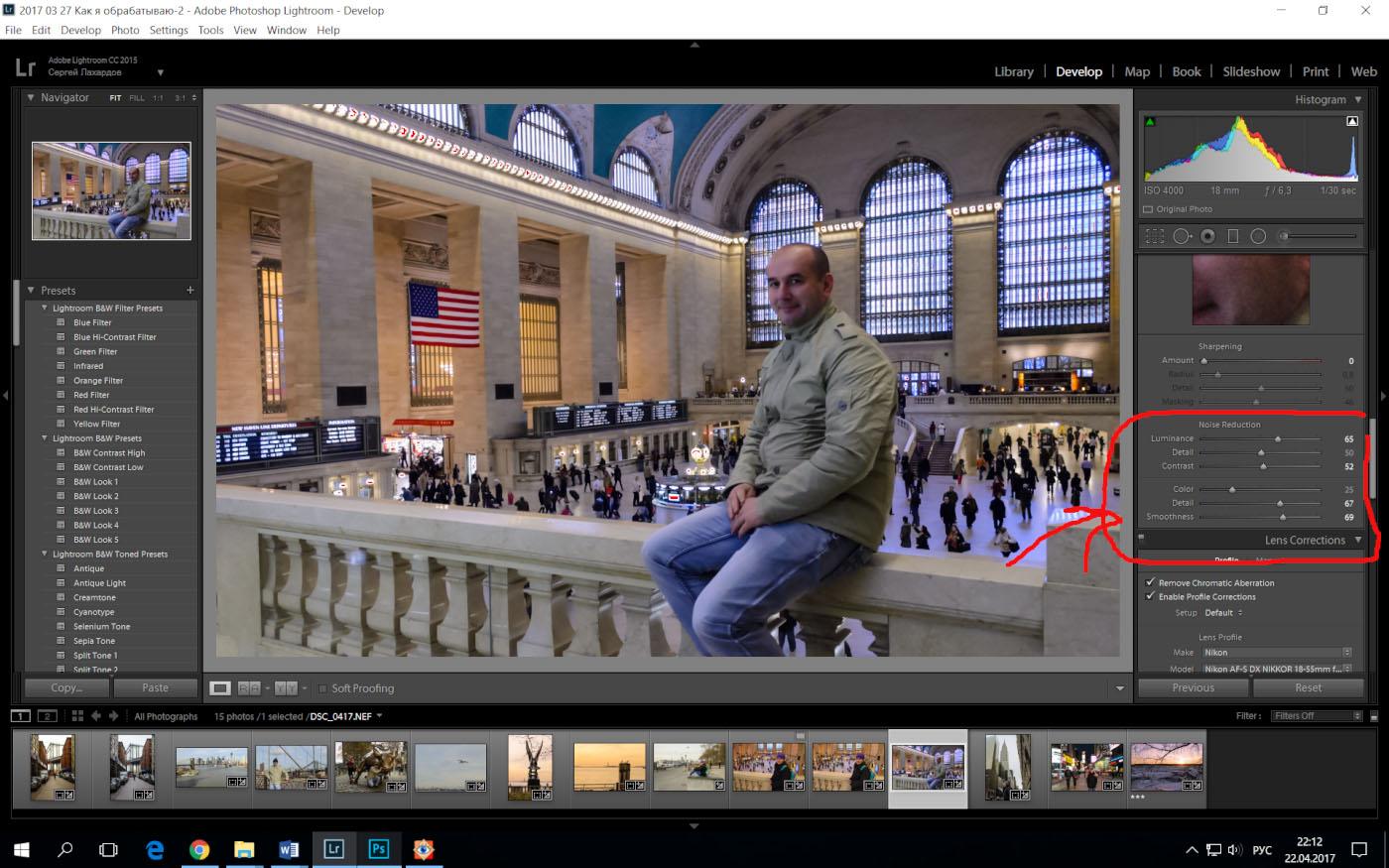 33. При съемке в RAW фотограф имеет больше возможностей для обработки цифровых шумов на фотографии в Lightroom.