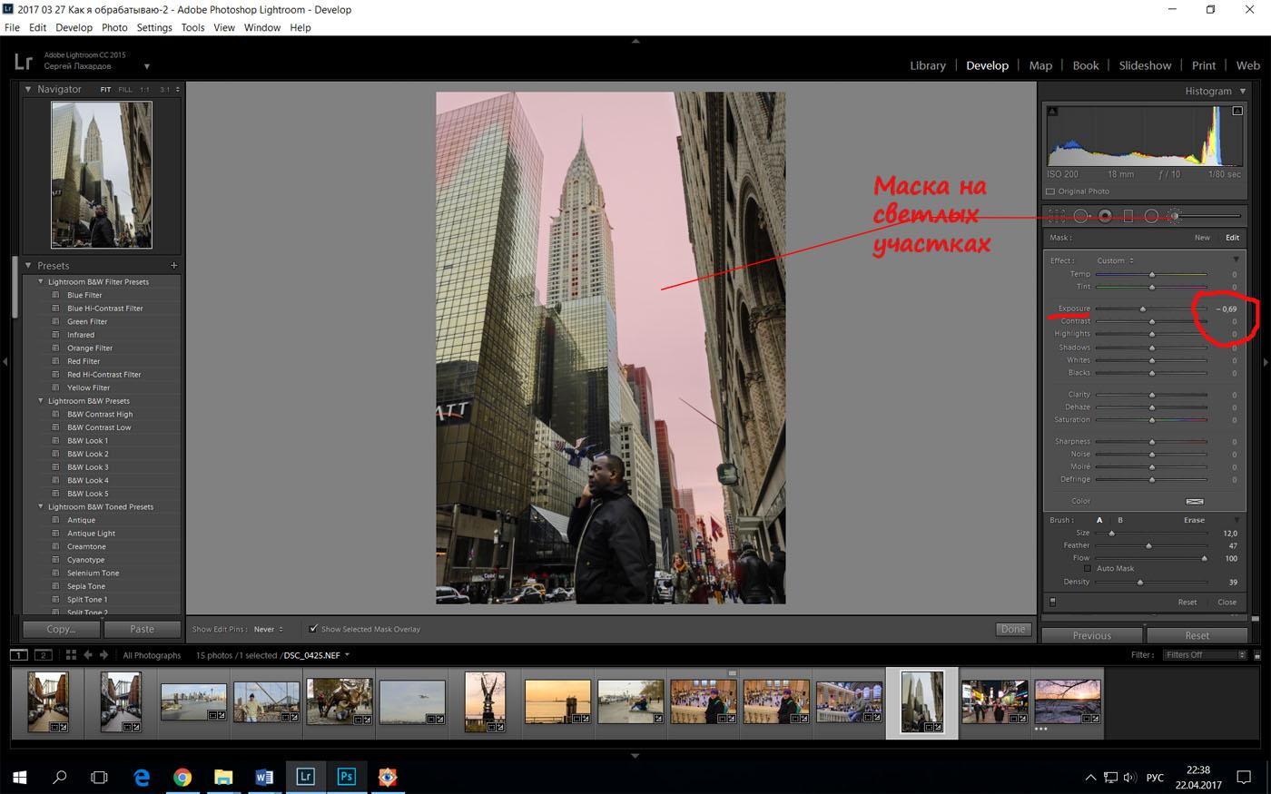 37. При съемке в камерном JPEG у вас нет возможности раздельно обработать светлые и темные участки фотографии. Программа Лайтрум позволяет применить маски.