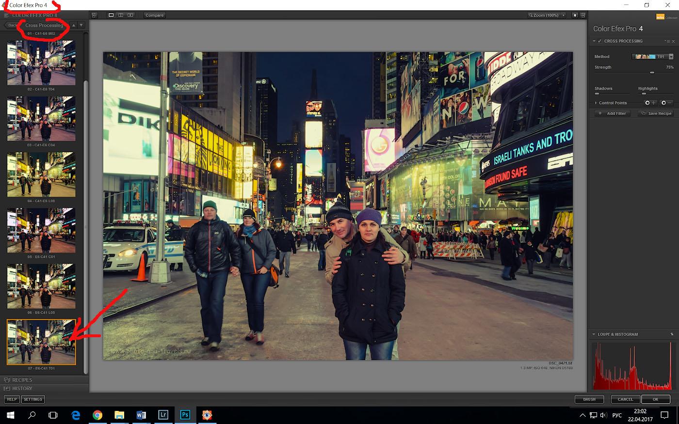 41. Пример использования фильтра Cross Processing при обработке фотографии в Фотошопе.