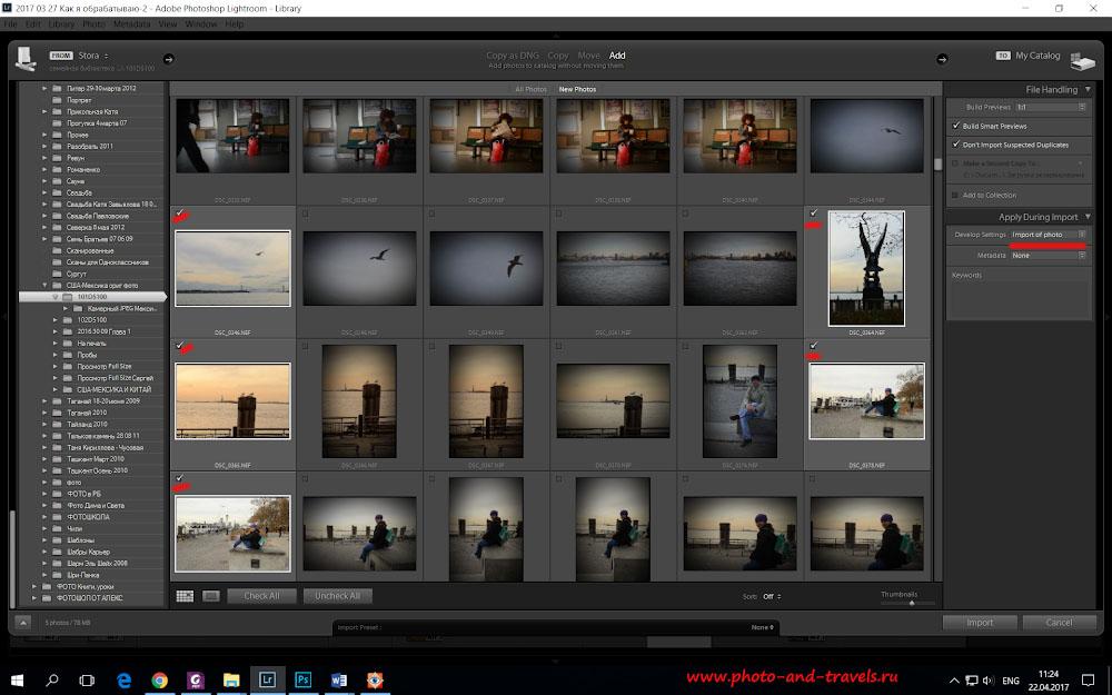8. Импорт фотографий в программу Lightroom. Как я обрабатываю RAW.