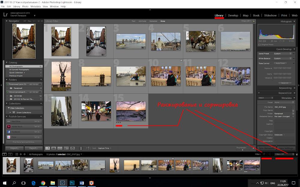 9. Сортировка фотографий в редакторе Lightroom перед началом обработки RAW.