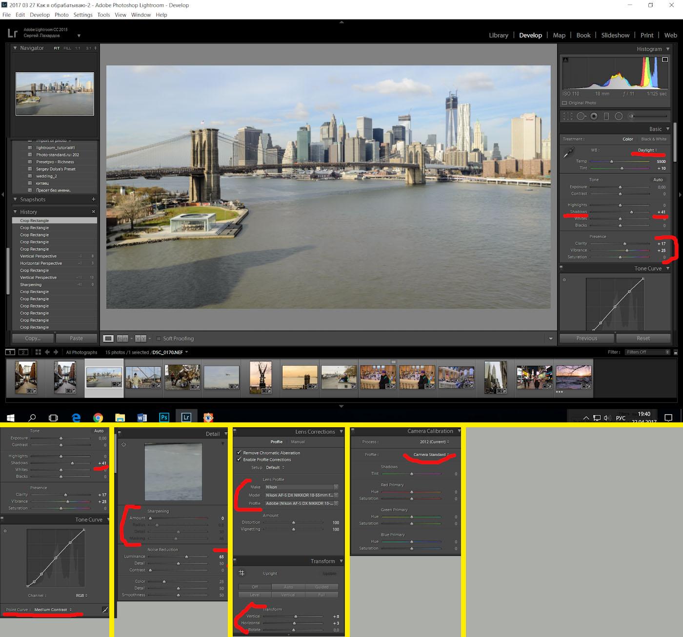 12. Пример обработки фотографий в формате RAW в программе Lightroom. Параметр резкости здесь установлен неправильно: нужно, как в Пресете, описанном выше. Amount 40; Radius 0,8; Detail 50; Masking 0.