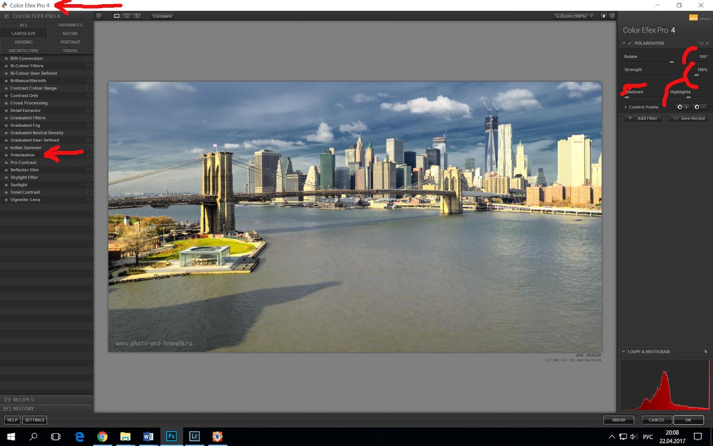 """14. Пример обработки пейзажа в программе Photoshop с использованием плагина """"Polarisation"""" из набора """"GoogleNik Collection""""."""