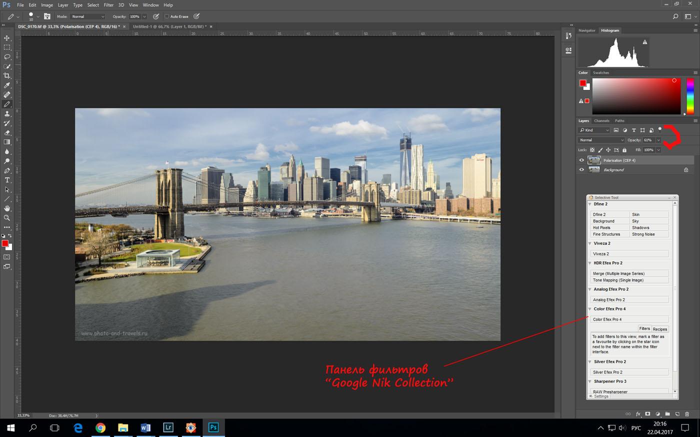 """14.1. Чтобы небо не получилось слишком кислотным, в Photoshop уменьшаю прозрачность слоя с фильтром """"Polarisation""""."""