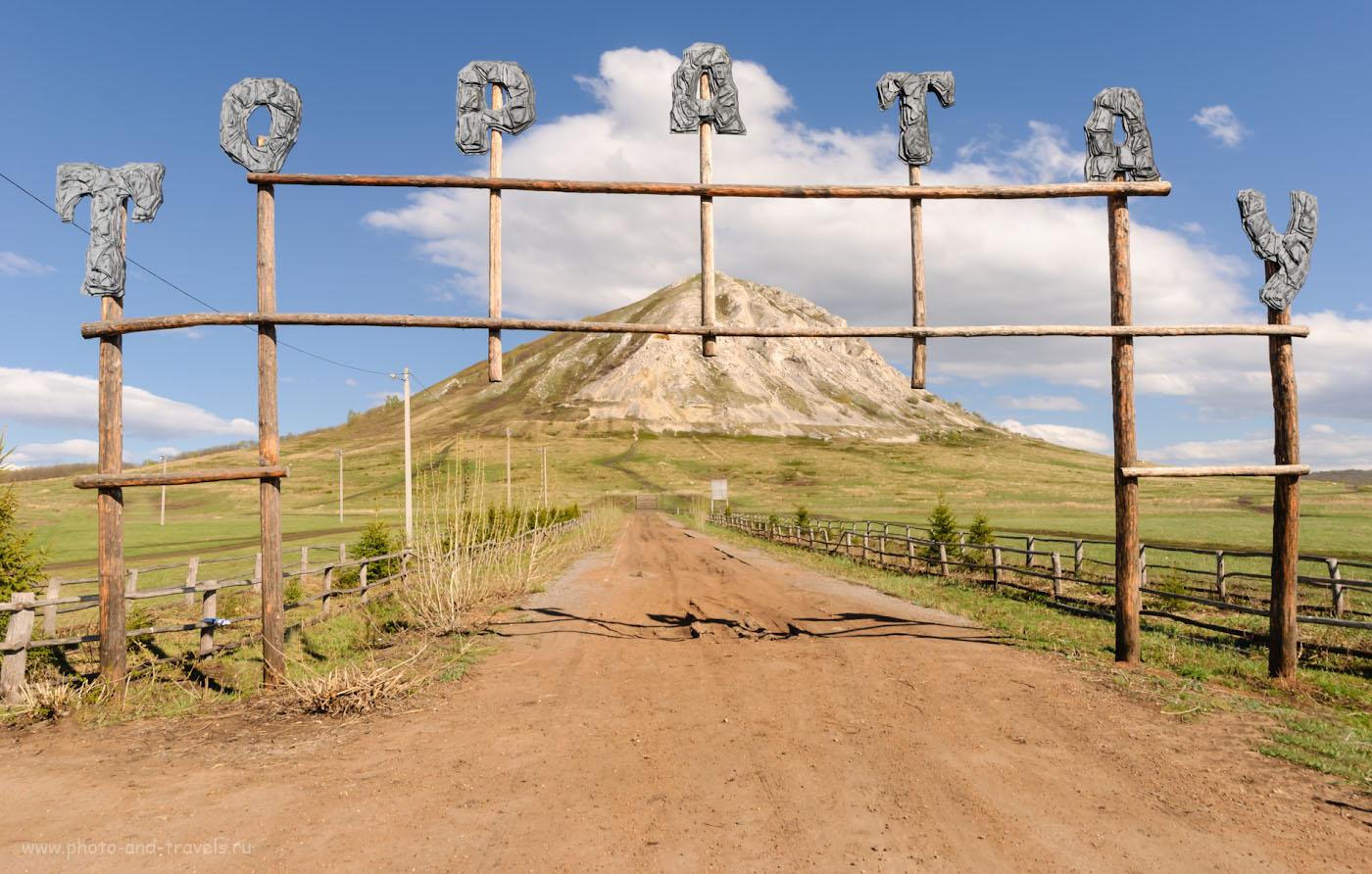 Фотография 34. Как подъедешь к Торатау ближе, гора не кажется такой зловещей и неприступной, как с трассы «Уфа-Салават». Отзыв об отдыхе в Башкирии. 1/250, -0.67, 9.0, 100, 14.