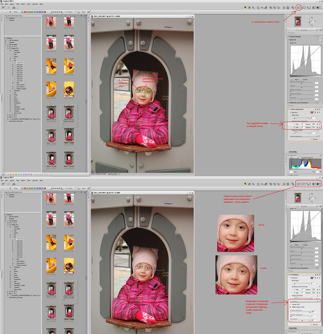 Работа с масками в программе Capture NX2