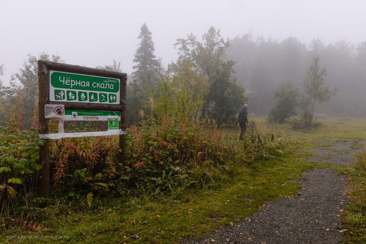 Фотография 13. Поход к Черной скале – самый легкий маршрут в национальном парке «Таганай». 1/320, -1.0, 8.0, 450, 26.