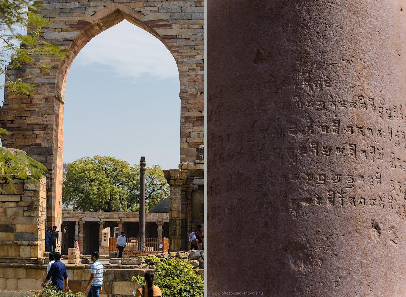 Фотография 17. Железная колонна в Дели. Отзыв об экскурсии в Кутб-Минар самостоятельно.
