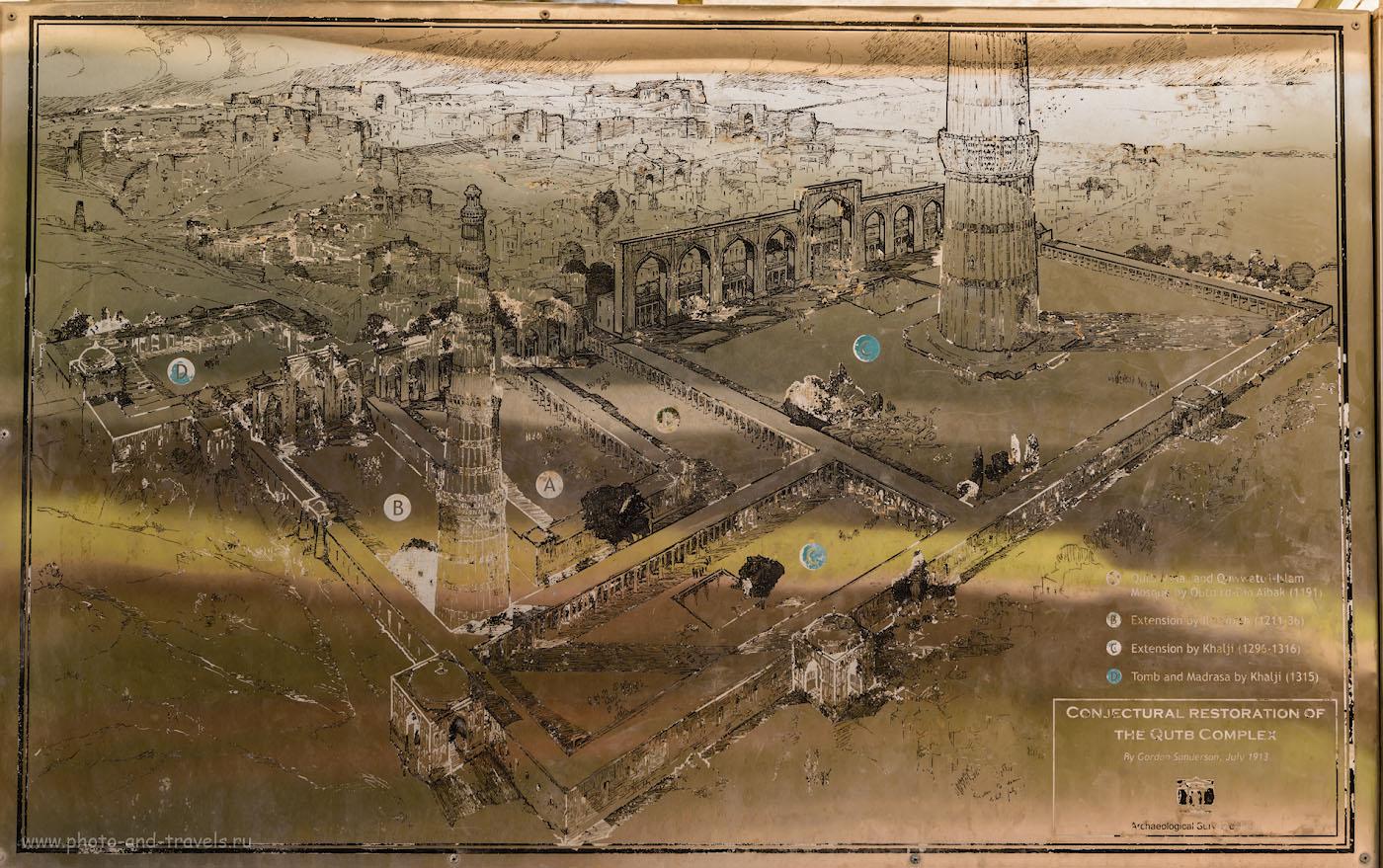 27. Схема археологического комплекса Кутб-Минар в Дели. Отчеты туристов о самостоятельных экскурсиях за один день.