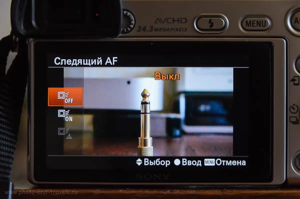 Фото 2. Включение и выключение следящей фокусировки в Сони А6000.