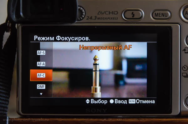 Фото 5. Выбор в меню Сони A6000 режима непрерывной фокусировки AF-C.