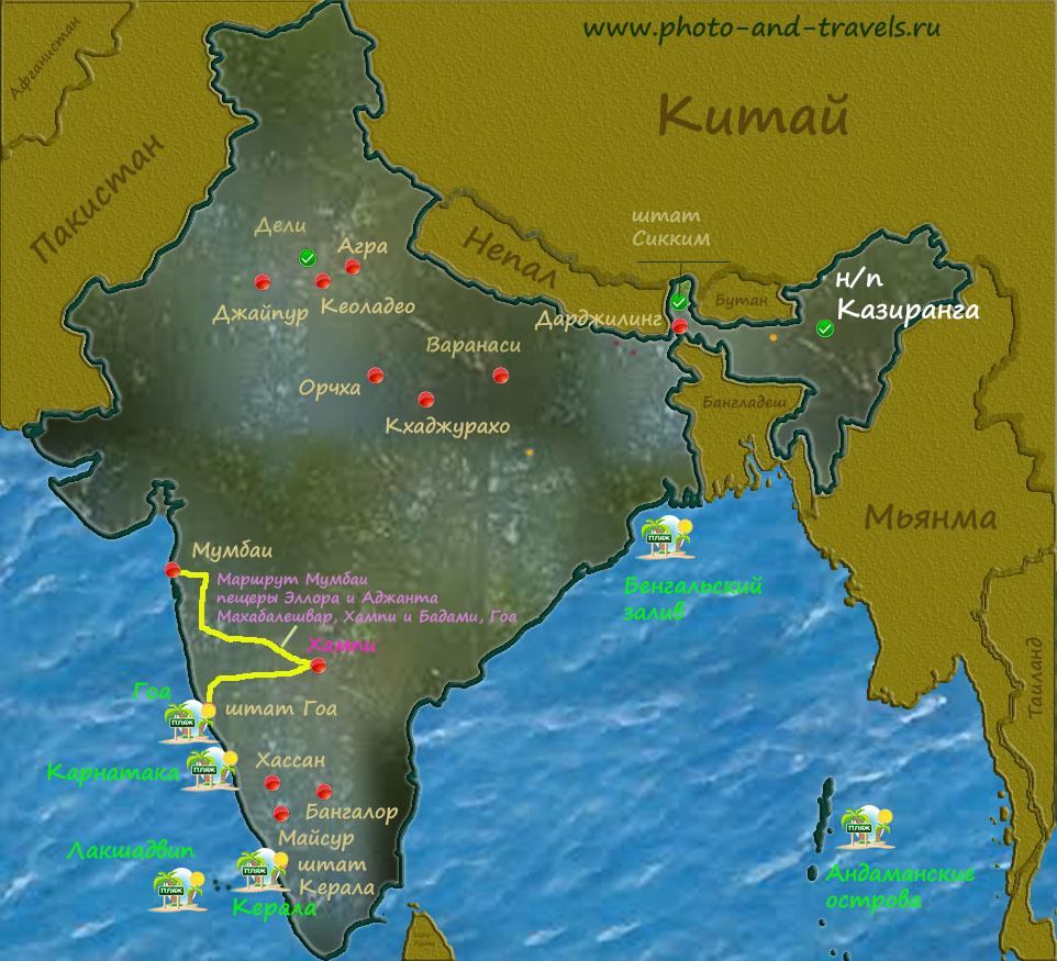35. Отдых в Индии возможен не только в Гоа. Карта расположения курортных мест. Схема достопримечательностей, описанных в разделе сайта «Самостоятельные путешествия».