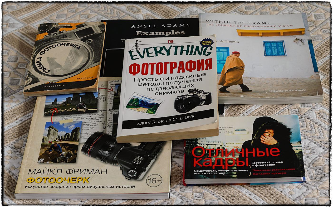 Фото 23. Рекомендую начинать обучение фотографии с покупки учебника. Снято на Nikon D5100 KIT 18-55mm с настройками: выдержка 1,6 секунды; диафрагма f/9.0; ISO 100; фокусное расстояние 50 мм.