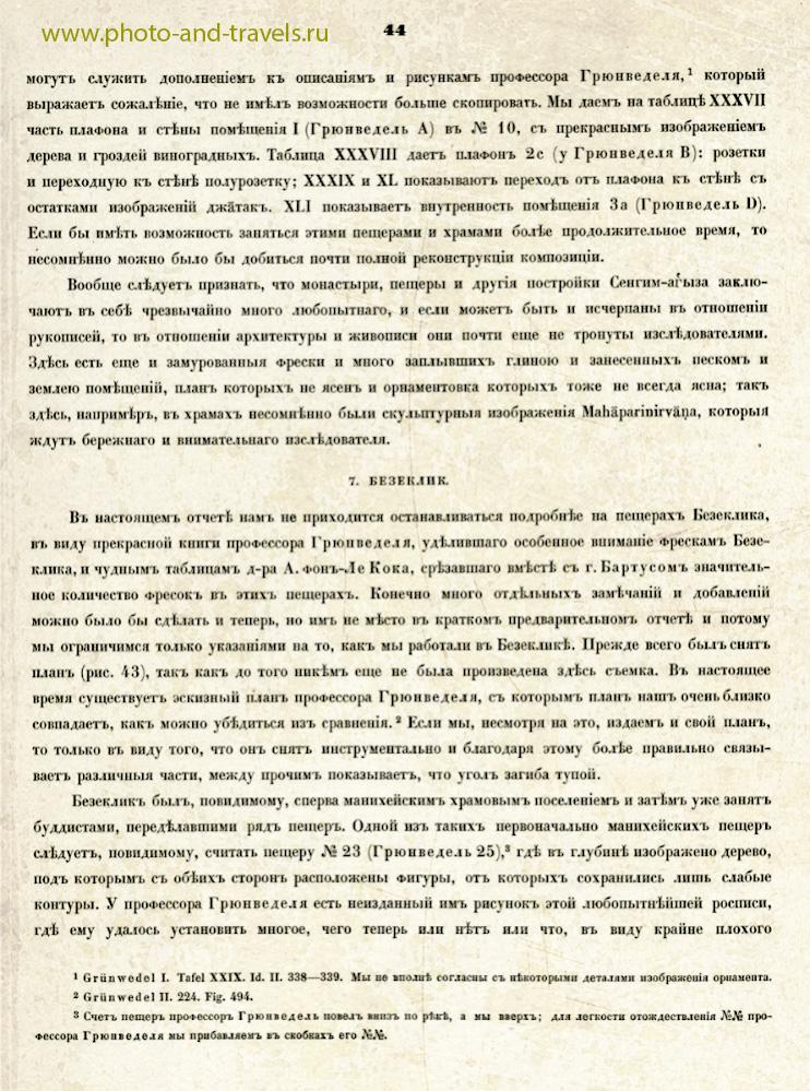 Фото 17. Страницы из книги С. Ф. Ольденбурга «Русская туркестанская экспедиция 1909-1910 года».