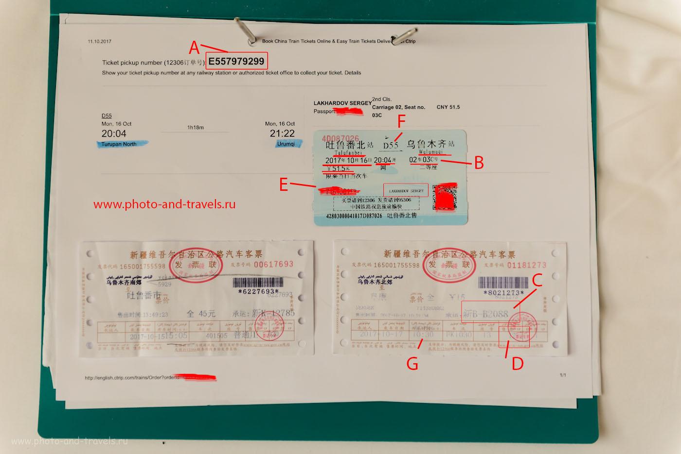 Фотография 30. Как купить железнодорожный билет на поезд. Как читать информацию с билета на автобус Китая. 1/160, +1.0, 2.8, 1400, 70.