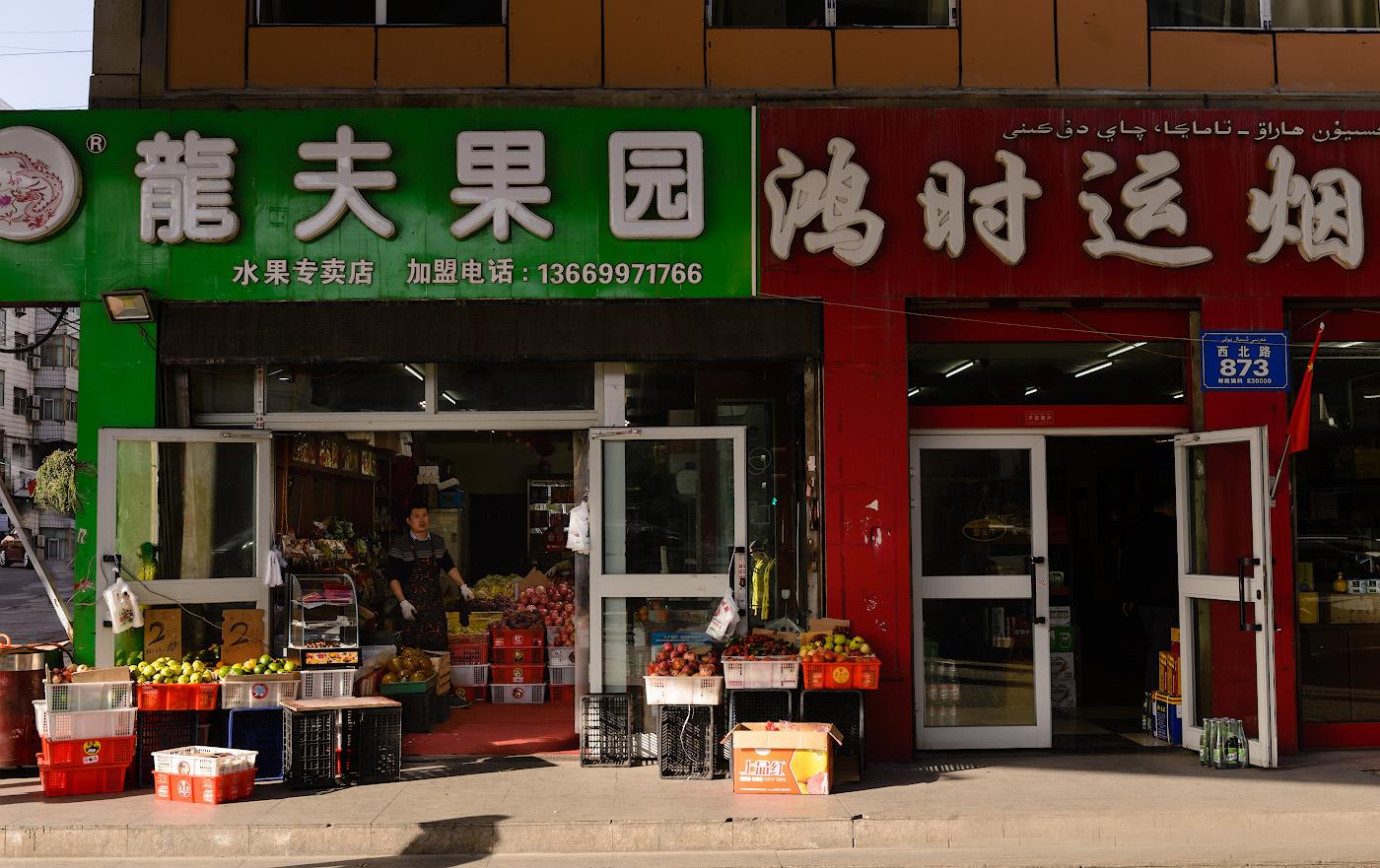 Фото 21. Фруктовый магазин в Урумчи. Отчет о самостоятельной поездке по Китаю. 1/125, -1.33, 9.0, 100, 38.