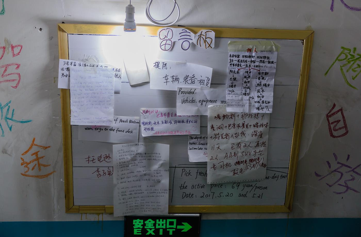 Фото 3. Доска объявлений в хостеле «Ziyou International Youth Hostel», где мы жили в Урумчи. Отзывы туристов из России о поездке в Китай. 1/100, +1.0, 2.8, 1250, 48.