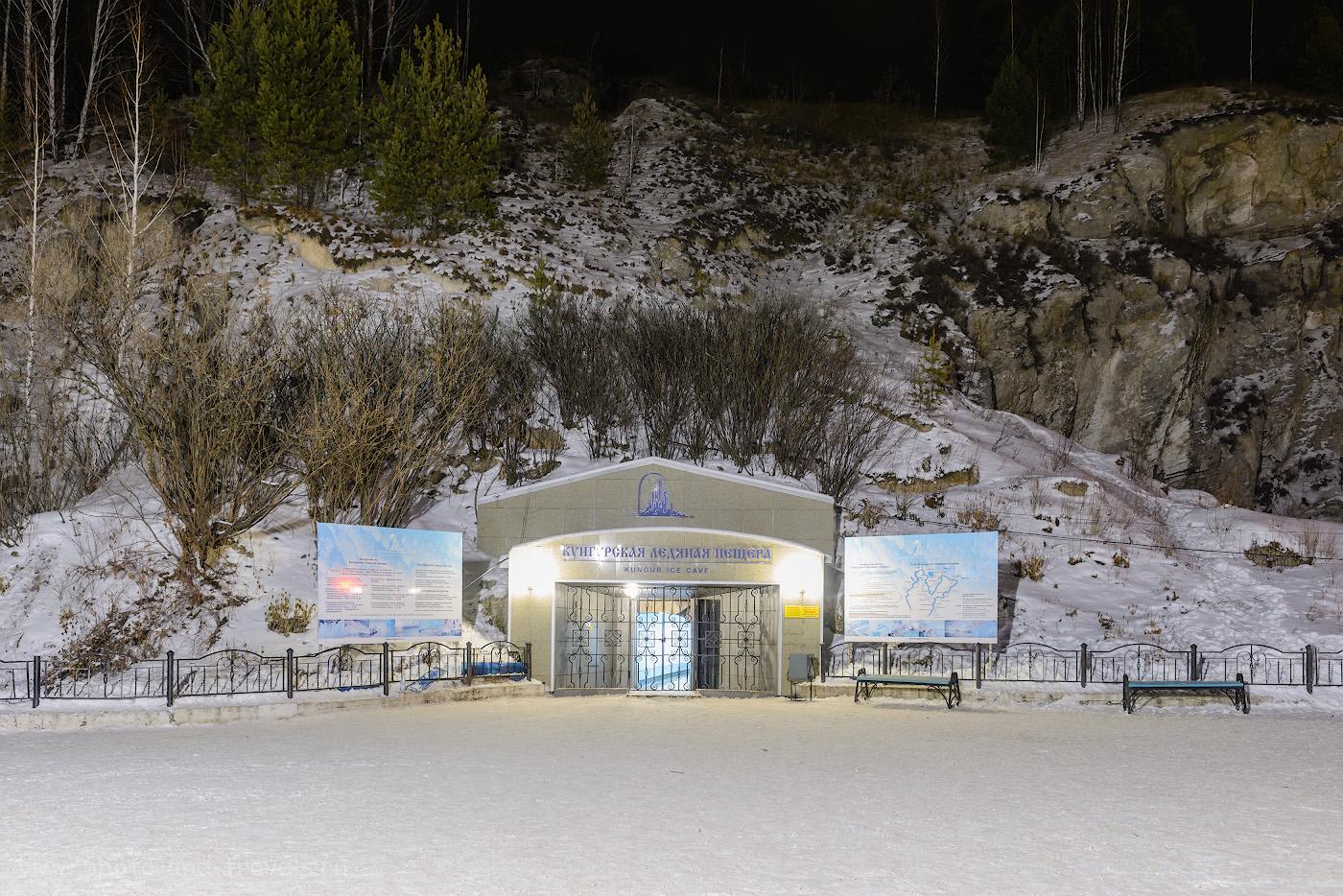 Фото 15. Портал для входа в Кунгурскую пещеру на склоне горы Ледяная. Отзывы туристов об экскурсии в эту природную достопримечательность Пермского края. 13.0, +2.33EV, 8.0, 100, 26.