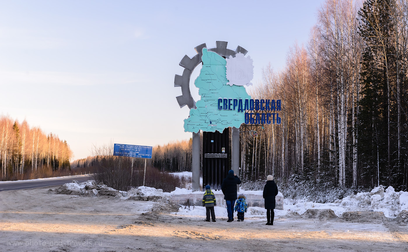 Фотография 25. Стела на границе Свердловской области и Пермского края. Наше автомобильное путешествие почти закончилось. 1/160, 8.0, 900, 70.