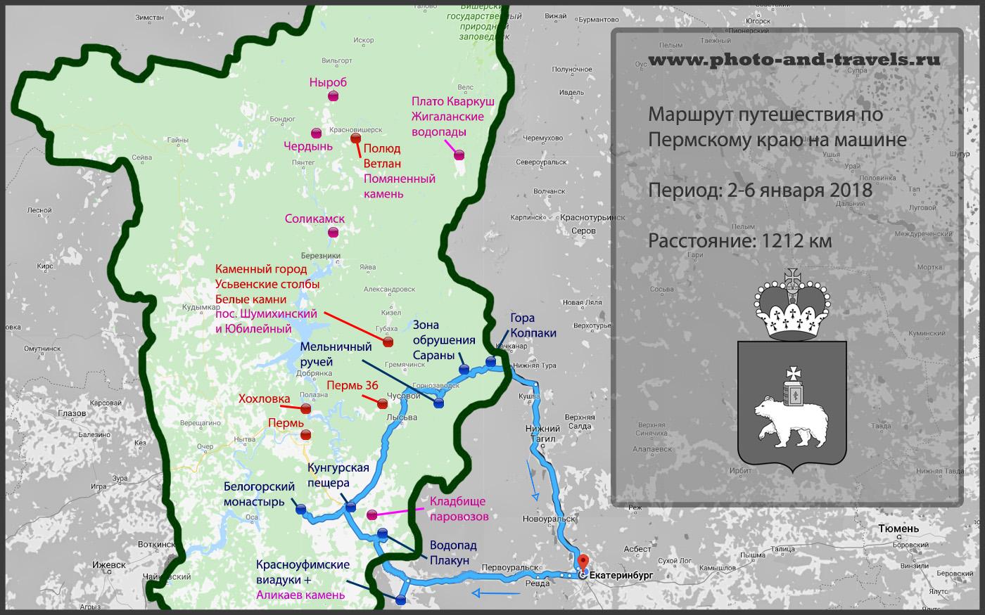 1. Карта маршрута путешествия по Пермскому краю на автомобиле. Синие точки – поездка в 2018, красные – поездка в 2016, фиолетовые – эти достопримечательности еще не видел, но хочу посетить.