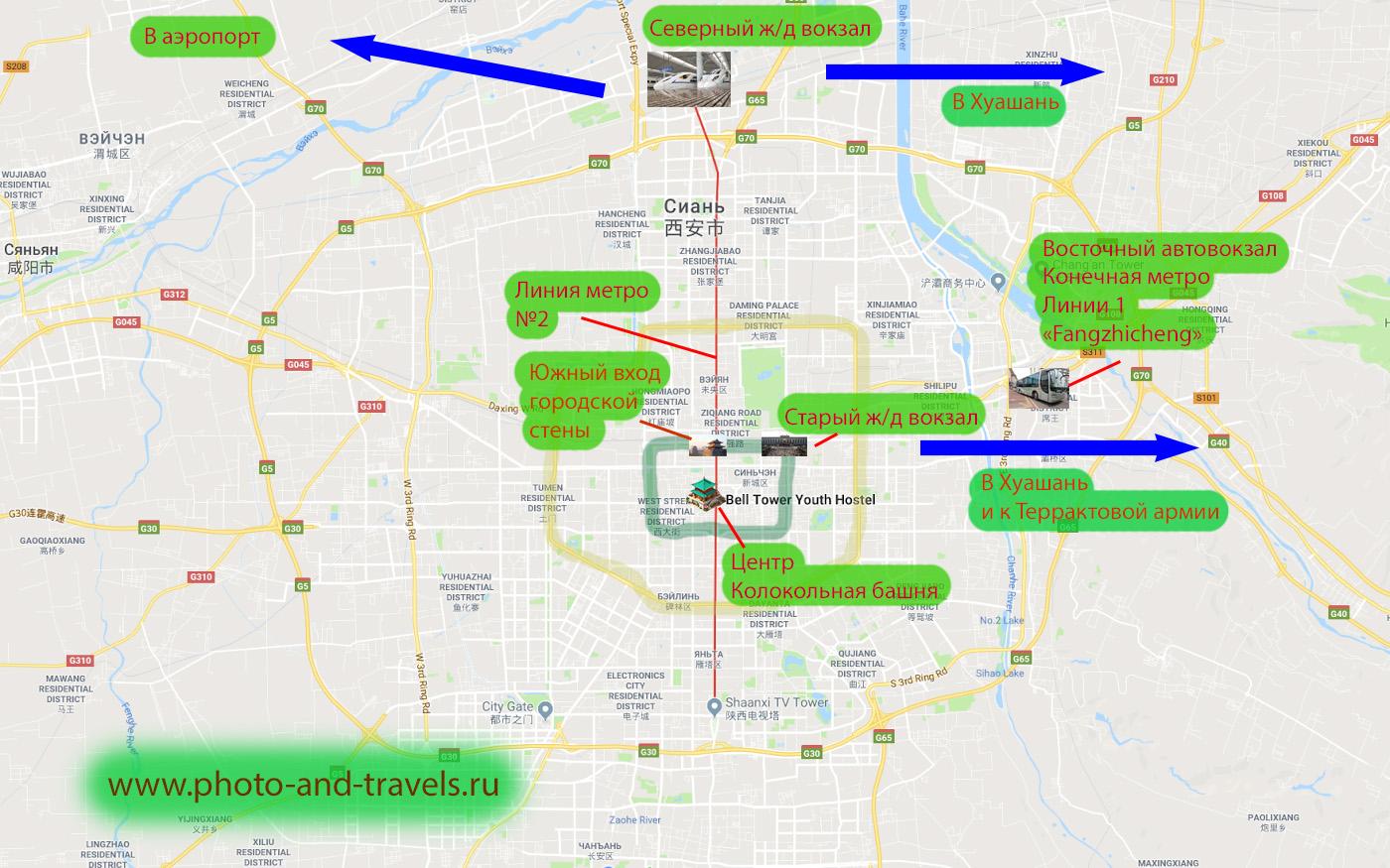 4. Где жить в Сиане? Карта расположения достопримечательностей города и хостела «Bell Tower Youth Hostel». Как доехать до Хуашань и к Терракотовой армии самостоятельно.