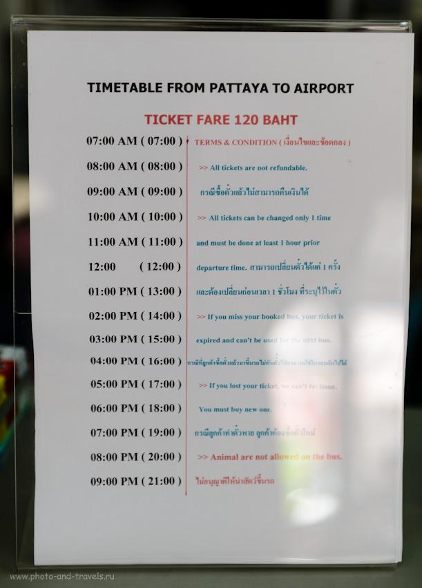 Фото 30. Расписание движения автобусов из Паттайи в аэропорт «Суварнабхуми». Советы туристам, как доехать самостоятельно. 1/40, +0.33, 2.8, 100, 62.