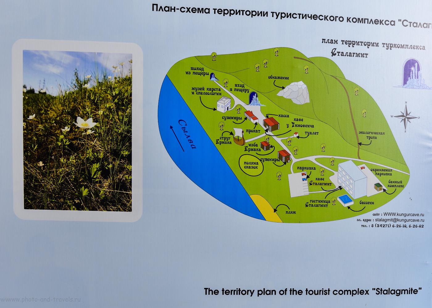 Фото 4. Карта со схемой туристического комплекса «Сталагмит» у входа в Кунгурскую пещеру. ¼, +0.67, 2.8, 320, 31.