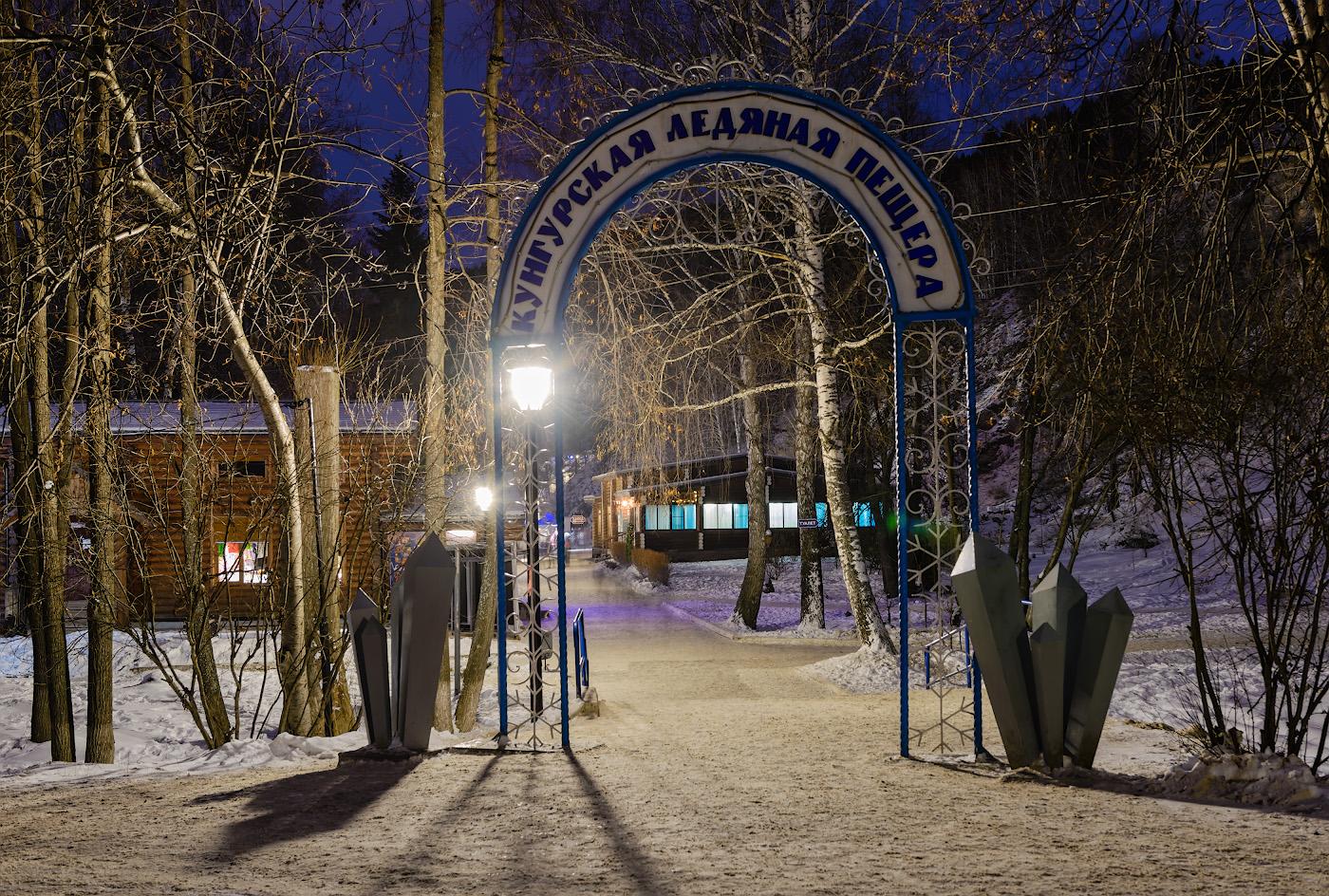 Фотография 3. Вход на территорию комплекса Кунгурской ледяной пещеры. Отзыв о путешествии по интересным местам Пермского края на автомобиле. 30, +5.0 EV, 8.0, 100, 44.