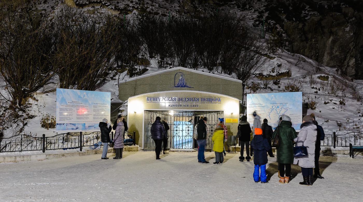 Фото 4.1. Туристы у портала Кунгурской пещеры. 1/1, +2.33, 6.3, 500, 31.