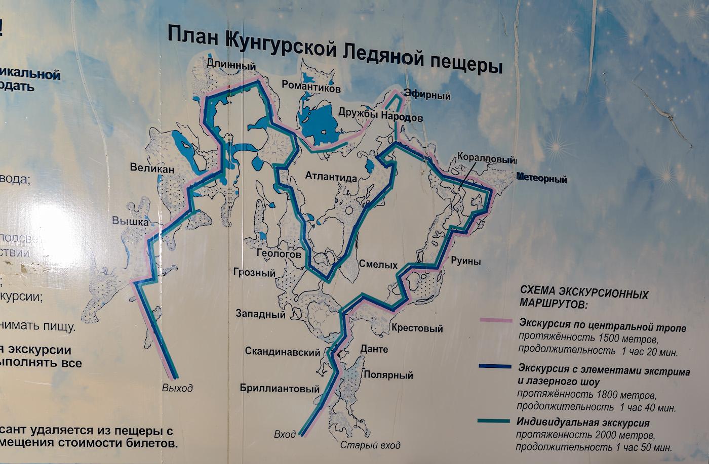 Фотография 6. Схема экскурсий в Кунгурской Ледяной пещере. На карте выше видно, что маршрут разных экскурсий (по центральной тропе, с лазерным шоу и индивидуальной) немного отличается. Если я правильно понял, оплатив индивидуальное посещение, можно посетить небольшой «дикий» участок. 3, +0.33, 7.1, 100, 70.