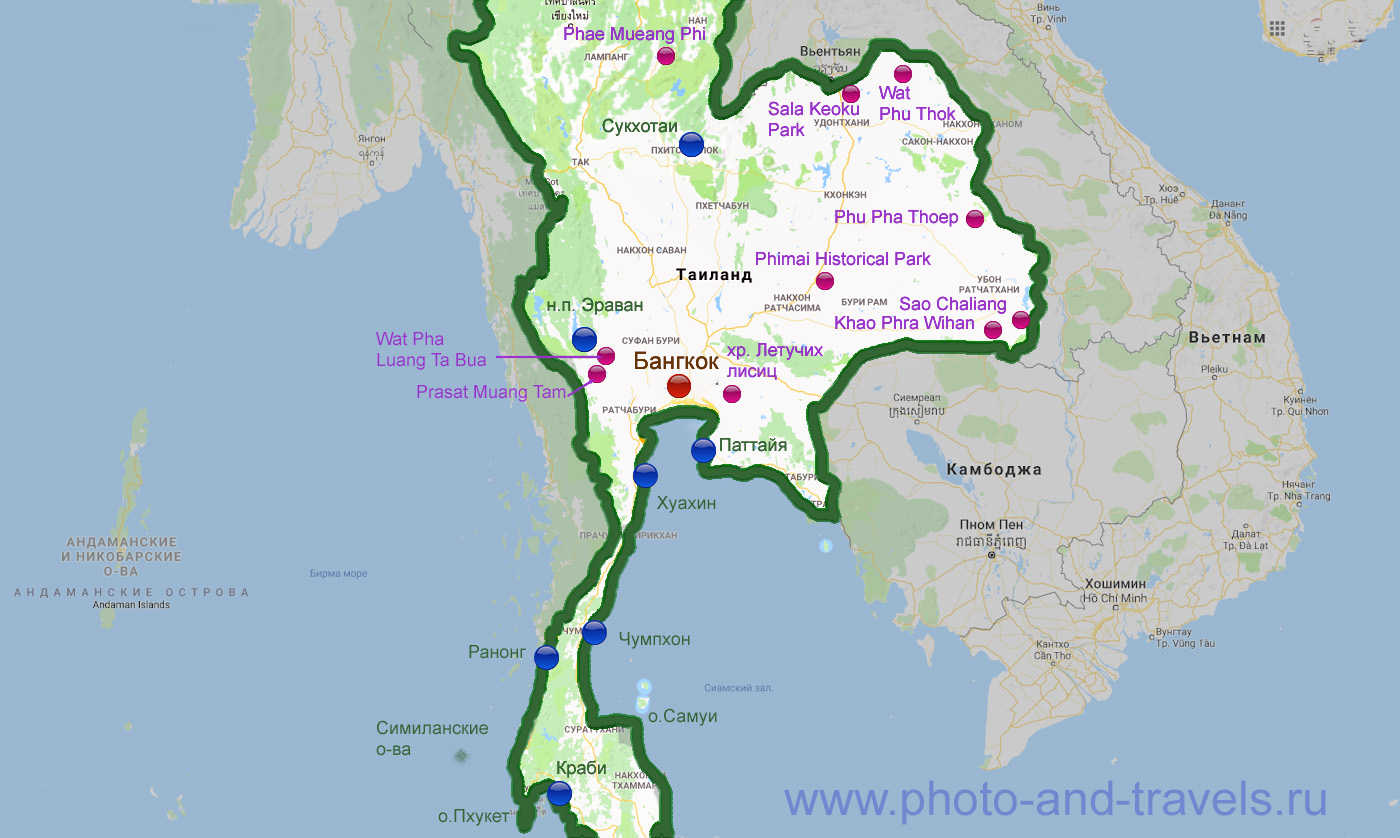 37. Карта расположения достопримечательностей в Таиланде. Красная точка – Бангкок, в котором мы побывали уже четырежды. Синие точки – маршрут поездки по стране за рулем и на общественном транспорте. Фиолетовые – наброски будущего автомобильного путешествия интересным местам этой чудесной страны.