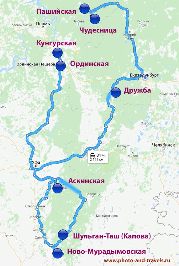 15. Карта расположения наиболее известных пещер на Урале, доступных для посещения туристами.
