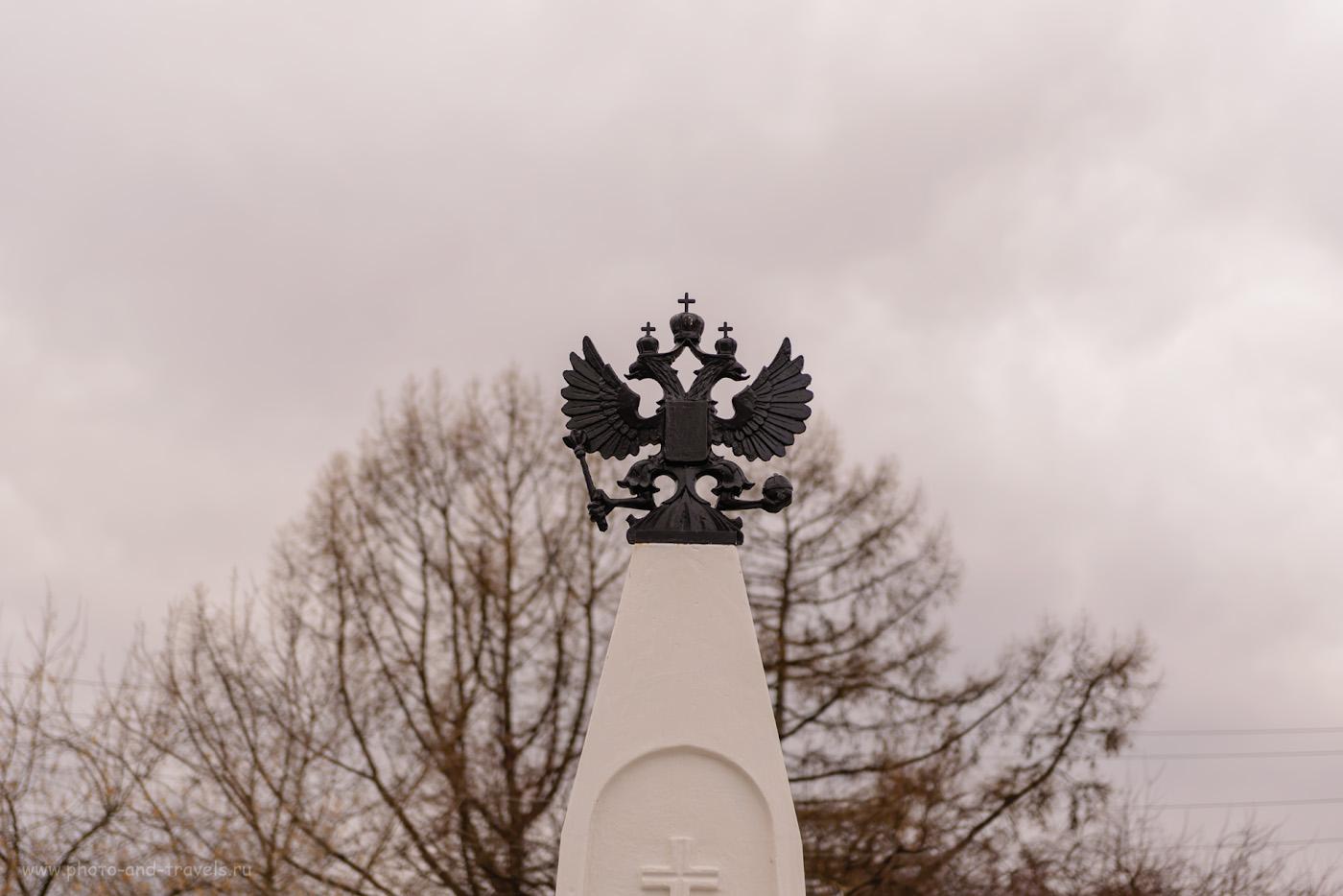 Фото 23. Двуглавый орел на памятнике морякам российского флота в Сысерти. Что интересного можно посмотреть по пути на озеро Тальков камень. 1/1000, +0.33, 2.8, 100, 70.